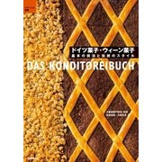 ドイツ菓子・ウィーン菓子(学研) [電子書籍]
