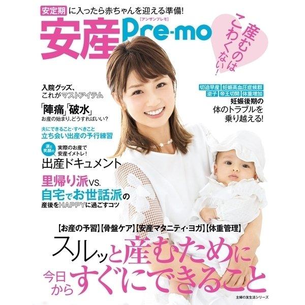 安産Pre-mo(主婦の友社) [電子書籍]