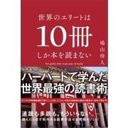 世界のエリートは10冊しか本を読まない(SBクリエイティブ) [電子書籍]