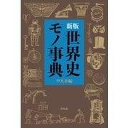 新版 世界史モノ事典(平凡社) [電子書籍]
