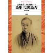 論集 福沢諭吉(平凡社) [電子書籍]