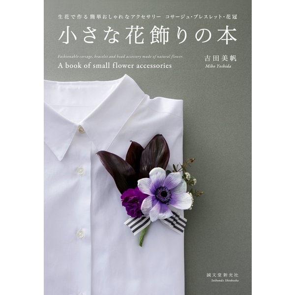 小さな花飾りの本(誠文堂新光社) [電子書籍]
