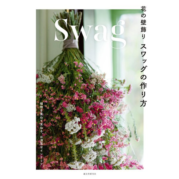 花の壁飾り スワッグの作り方(誠文堂新光社) [電子書籍]
