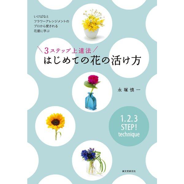 3ステップ上達法 はじめての花の活け方(誠文堂新光社) [電子書籍]