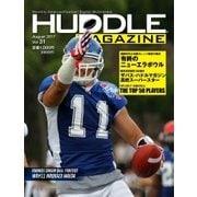 HUDDLE magazine(ハドルマガジン)  2017年8月号(ハドル) [電子書籍]