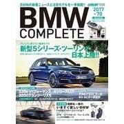 BMW COMPLETE(ビーエムダブリュー コンプリート) VOL.70(学研プラス) [電子書籍]
