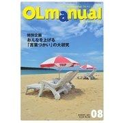月刊OLマニュアル 2017年8月号(研修出版) [電子書籍]