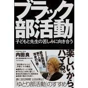 ブラック部活動(東洋館) [電子書籍]