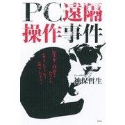 PC遠隔操作事件(光文社) [電子書籍]