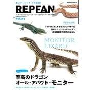 REPFAN vol.3(笠倉出版社) [電子書籍]