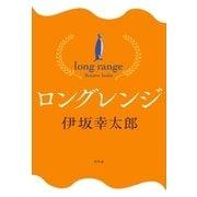 ロングレンジ(幻冬舎) [電子書籍]