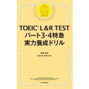 TOEIC L&R TEST パート3・4特急 実力養成ドリル(朝日新聞出版) [電子書籍]