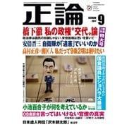 月刊正論2017年9月号(日本工業新聞社) [電子書籍]