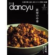 dancyu 2017年9月号(プレジデント社) [電子書籍]