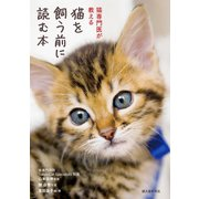 猫を飼う前に読む本(誠文堂新光社) [電子書籍]