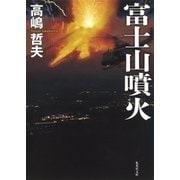 富士山噴火(集英社) [電子書籍]