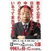 教えて石平さん。日本はもうすでに中国にのっとられているって本当ですか?(SBクリエイティブ) [電子書籍]