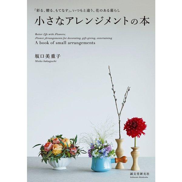 小さなアレンジメントの本(誠文堂新光社) [電子書籍]
