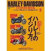 エイムック HARLEY-DAVIDSON CUSTOM BOOK Vol.3(エイ出版社) [電子書籍]