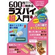 600円で始めるラズパイ超入門(日経BP社) [電子書籍]