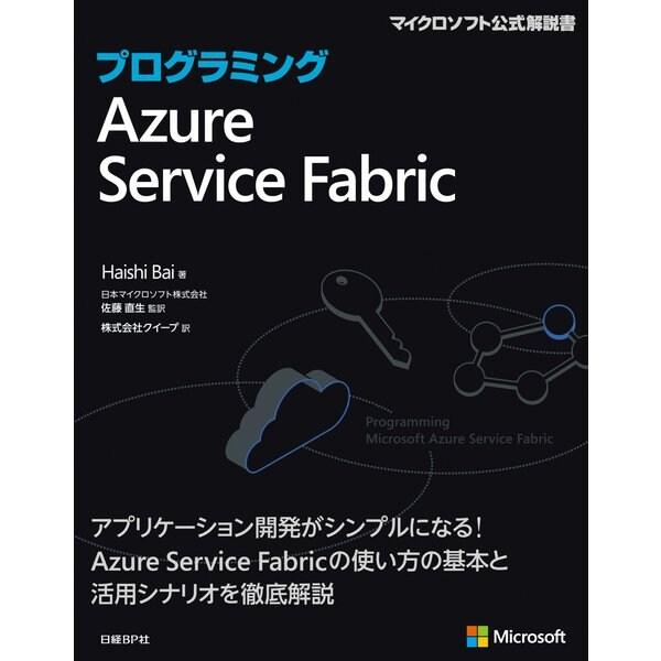 プログラミングAzure Service Fabric(日経BP社) [電子書籍]