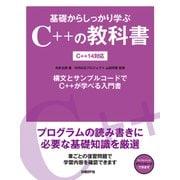 基礎からしっかり学ぶC++の教科書 C++14対応(日経BP社) [電子書籍]