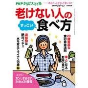 PHPくらしラクーる2017年7月増刊 老けない人のすっごい食べ方【PHPからだスマイル】(PHP研究所) [電子書籍]