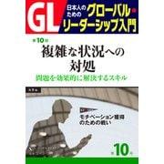 GL 日本人のためのグローバル・リーダーシップ入門 第10回 複雑な状況への対処:問題を効果的に解決するスキル(PHP研究所) [電子書籍]