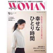 PRESIDENT WOMAN 2017.9月号(プレジデント社) [電子書籍]