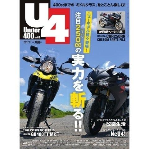 Under400 No.65(クレタパブリッシング) [電子書籍]