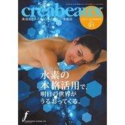 クレアボー (creabeaux) No.91(フレグランスジャーナル社) [電子書籍]
