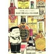 あの頃、レモン・ハートで BARで飲みたい31の名酒(双葉社) [電子書籍]