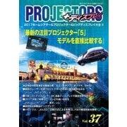PROJECTORS 37号(PJ総合研究所) [電子書籍]