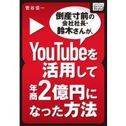 倒産寸前の会社社長・鈴木さんが、YouTubeを活用して年商2億円になった方法(インプレス) [電子書籍]