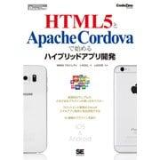 HTML5とApache Cordovaで始めるハイブリッドアプリ開発(翔泳社) [電子書籍]