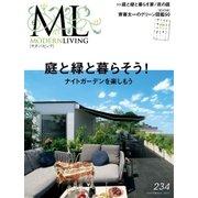 モダンリビング(MODERN LIVING) No.234(ハースト婦人画報社) [電子書籍]