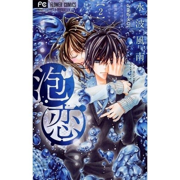 泡恋 2(小学館) [電子書籍]