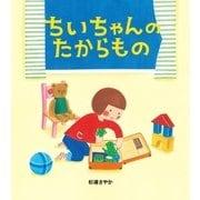 ちいちゃんのたからもの(学研) [電子書籍]