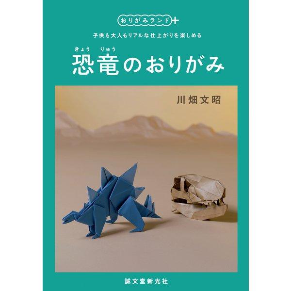 恐竜のおりがみ(誠文堂新光社) [電子書籍]