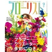 フローリスト 2017年9月号(誠文堂新光社) [電子書籍]