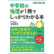 中学校の地理が1冊でしっかりわかる本(かんき出版) [電子書籍]