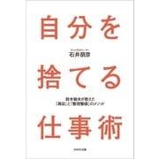 自分を捨てる仕事術 鈴木敏夫が教えた「真似」と「整理整頓」のメソッド(WAVE出版) [電子書籍]