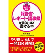 [ポイント図解]報告書・レポート・議事録が面白いほど書ける本(KADOKAWA) [電子書籍]