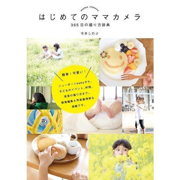 はじめてのママカメラ 365日の撮り方辞典(マイルスタッフ) [電子書籍]