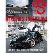 eS4 EUROMOTIVE MAGAZINE no.70(芸文社) [電子書籍]