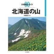 分県登山ガイド 0 北海道の山(山と溪谷社) [電子書籍]