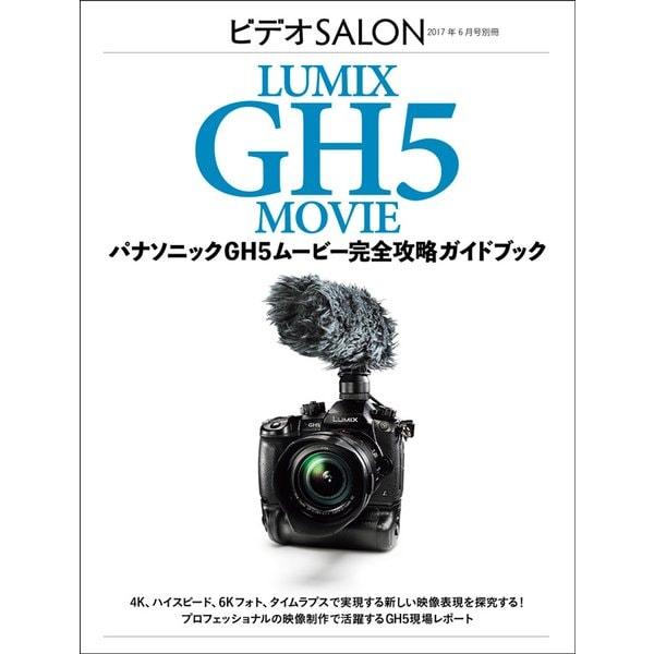 パナソニックGH5ムービー 完全攻略ガイドブック(玄光社) [電子書籍]