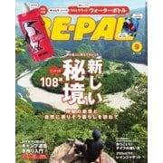 BE-PAL(ビーパル) 2017年9月号(小学館) [電子書籍]