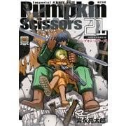 Pumpkin Scissors 帝国陸軍情報部第3課(21)(講談社) [電子書籍]