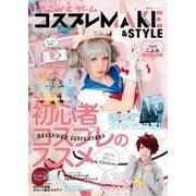 アニメ&ゲーム コスプレMAKE&STYLE(主婦の友社) [電子書籍]